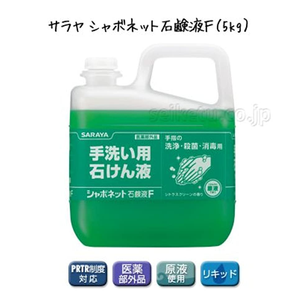 餌賠償市の中心部【清潔キレイ館】サラヤ シャボネット石鹸液F(5kg)