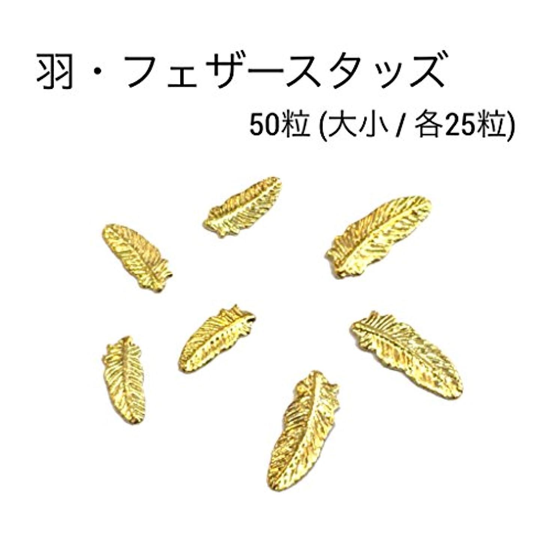 意図モーション日記羽?フェザースタッズ?ゴールド50粒/(大.小/各25粒)