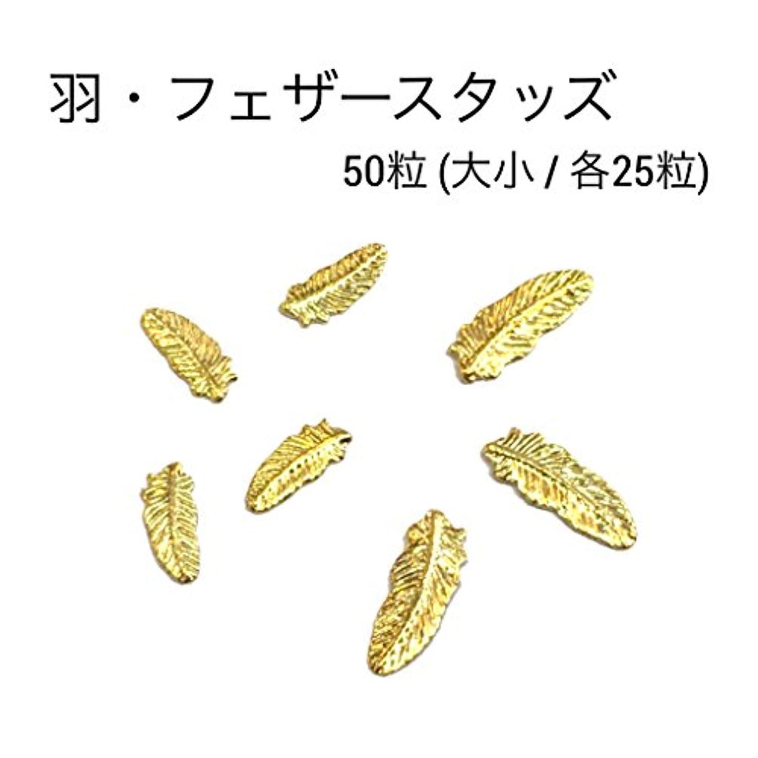 フェデレーションボイコット石油羽?フェザースタッズ?ゴールド50粒/(大.小/各25粒)