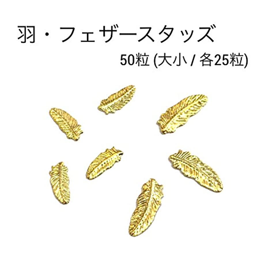 温室未知のフラフープ羽?フェザースタッズ?ゴールド50粒/(大.小/各25粒)