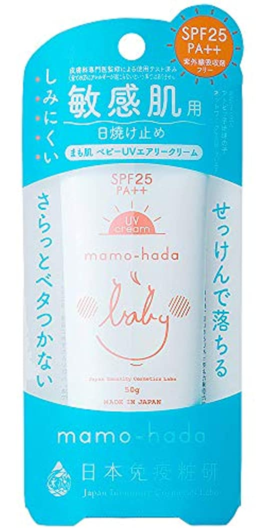 まも肌 ベビーUVエアリークリーム SPF25/PA++ 50g 無添加 日焼け止め ベビー 赤ちゃん キッズ ママ 子供用 敏感肌用 高保湿 UVクリーム ノンケミカル