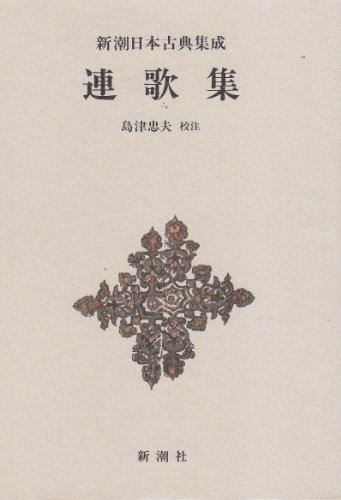 連歌集  新潮日本古典集成 第33回