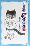 吾輩は猫である(下) (新装版) (講談社青い鳥文庫)