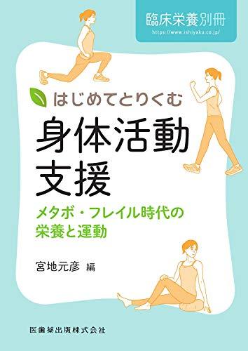 臨床栄養別冊 はじめてとりくむ身体活動支援 メタボ・フレイル時