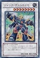 遊戯王シングルカード ジャンク・デストロイヤー ウルトラレア ysd5-jp041