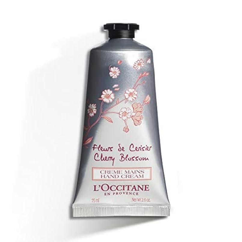 待つ苦しみ日常的にロクシタン(L'OCCITANE) チェリーブロッサム ソフトハンドクリーム 75ml