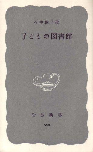 子どもの図書館 (1965年) (岩波新書)の詳細を見る