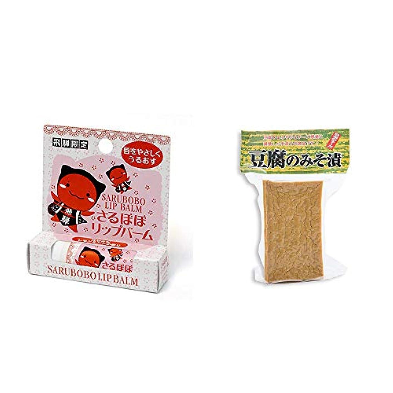 反対するバンド適切に[2点セット] さるぼぼ リップバーム(4g) ?日本のチーズ 豆腐のみそ漬(1個入)