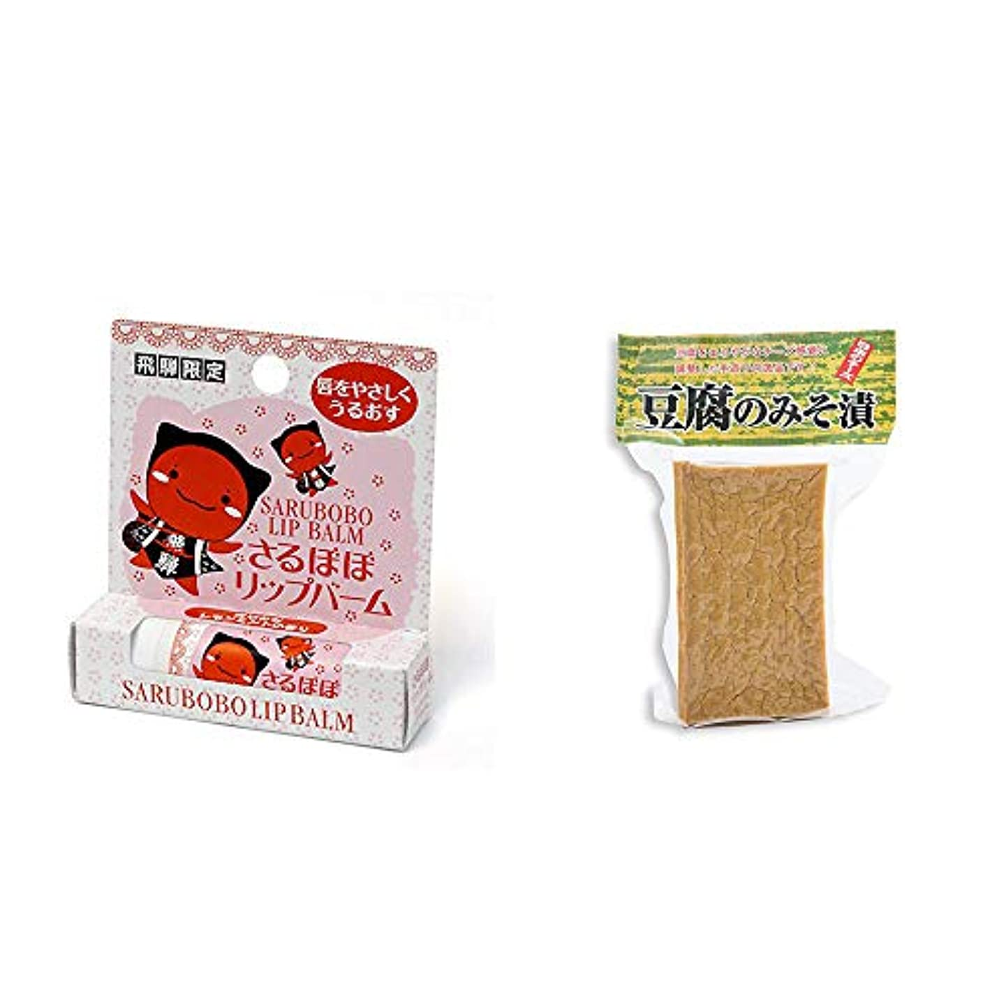 到着ダーリン変形する[2点セット] さるぼぼ リップバーム(4g) ?日本のチーズ 豆腐のみそ漬(1個入)