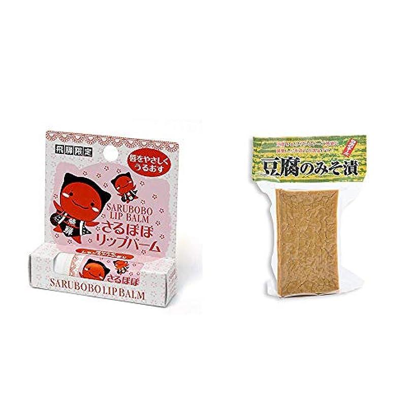 目を覚ます後者無謀[2点セット] さるぼぼ リップバーム(4g) ?日本のチーズ 豆腐のみそ漬(1個入)