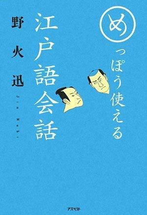 めっぽう使える江戸語会話の詳細を見る