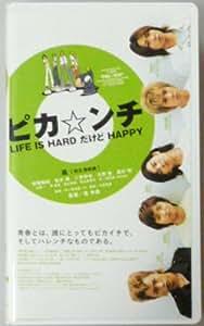 ピカ☆ンチ LIFE IS HARD だけど HAPPY 通常版 [VHS]