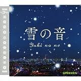 雪の音 / GReeeeN