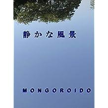The quiet landscape (Japanese Edition)