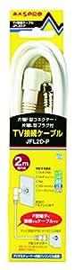 マスプロ電工 家庭用TV接続ケーブル L型プラグ・F型コネクター 2m JFL2D-P