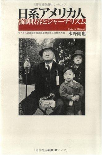 日系アメリカ人強制収容とジャーナリズム―リベラル派雑誌と日本語新聞の第二次世界大戦