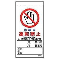 ユニット 修理・点検標識 作業中運転禁止 80532A