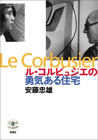 ル・コルビュジエの勇気ある住宅 (とんぼの本)の詳細を見る