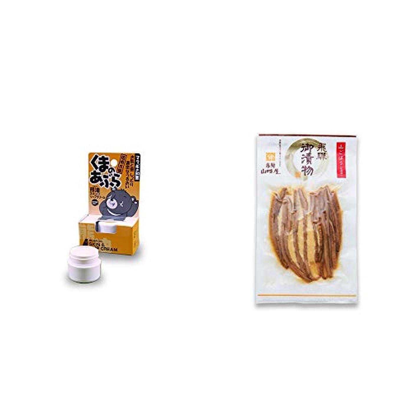バルコニーラベうまくいけば[2点セット] 信州木曽 くまのあぶら 熊油スキン&リップクリーム(9g)?飛騨山味屋 山ごぼう味噌漬(80g)