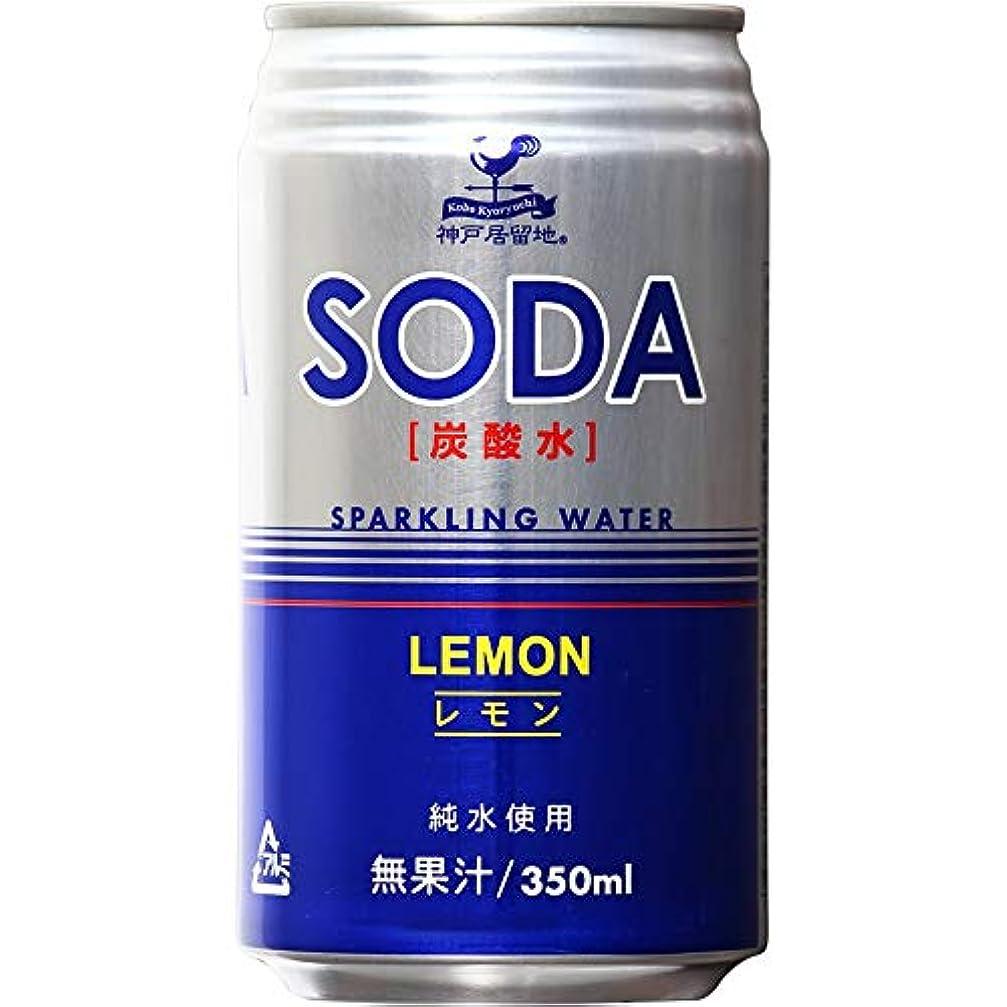 差例外指導する神戸居留地 ソーダ レモン 缶 350ml ×24本 [ 強炭酸 炭酸水 純水仕込み 国産 ]
