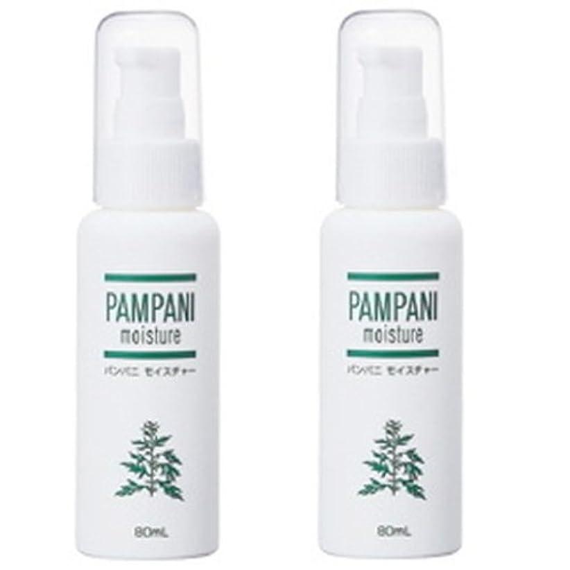 茎関連する生じるパンパニ(PAMPANI) モイスチャー 80ml× 2本組