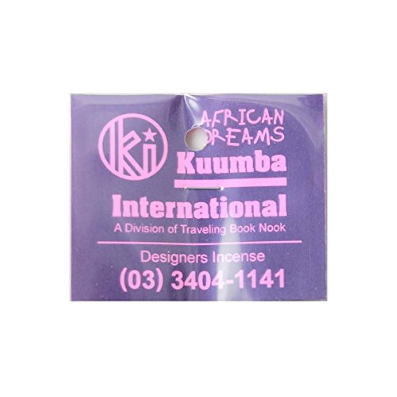 オンスこれら桁KUUMBA INTERNATIONAL クンバ インターナショナル incense MiniStick