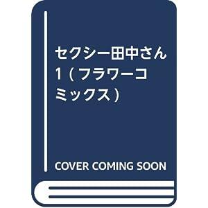 セクシー田中さん 1 (フラワーコミックス)