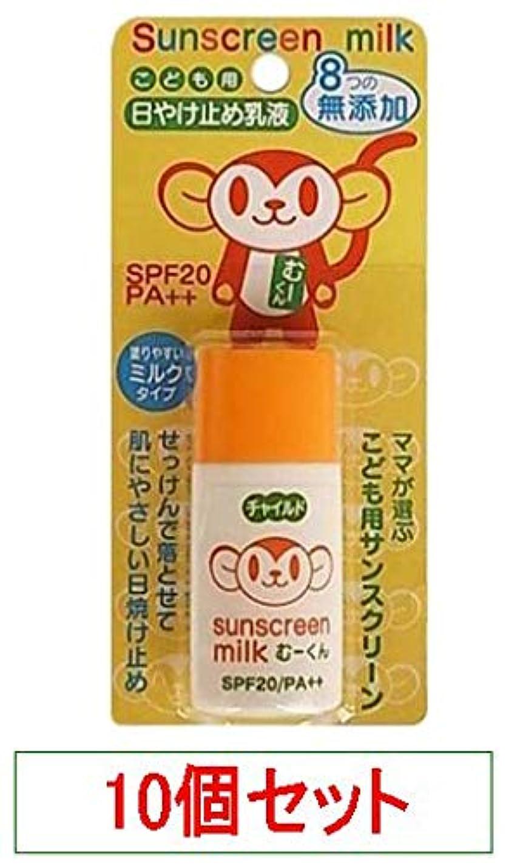 服を片付ける強調する流行しているハイム こども用日やけ止め乳液 サンスクリーンミルク SPF20 PA++ 25ml X10個セット