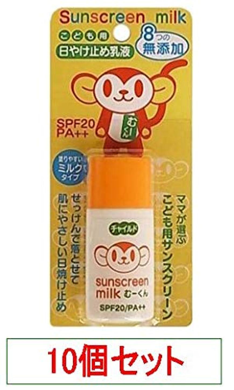 ヘクタールヒョウ舌なハイム こども用日やけ止め乳液 サンスクリーンミルク SPF20 PA++ 25ml X10個セット