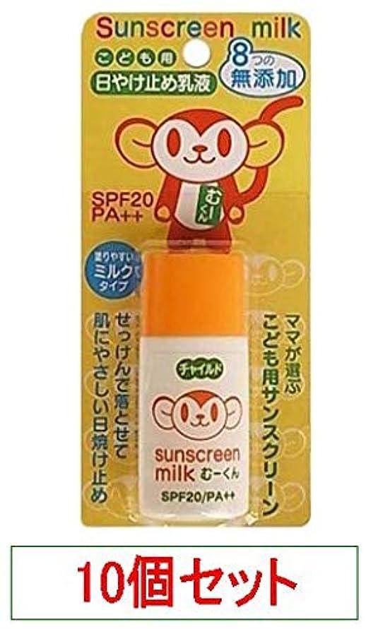 原始的なコントローラしょっぱいハイム こども用日やけ止め乳液 サンスクリーンミルク SPF20 PA++ 25ml X10個セット