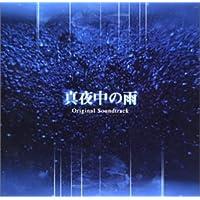 真夜中の雨 オリジナル・サウンドトラック