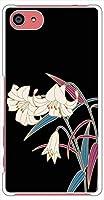 sslink SO-02H Xperia Z5 Compact エクスぺリア ハードケース ca1251-3 和柄 花柄 百合 ユリ スマホ ケース スマートフォン カバー カスタム ジャケット docomo