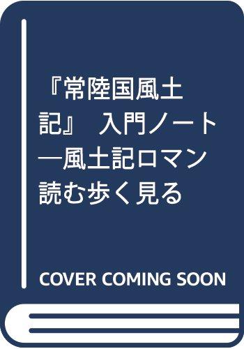 『常陸国風土記』入門ノート―風土記ロマン 読む歩く見る