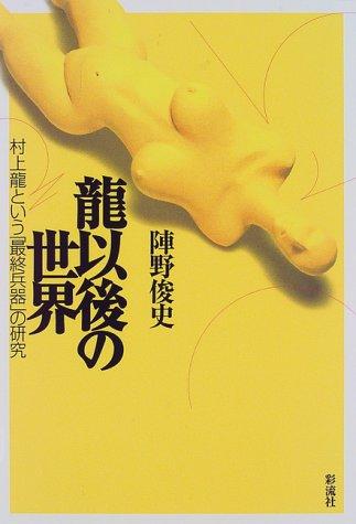 龍以後の世界―村上龍という「最終兵器」の研究 オフサイド・ブックス四六スーパー / 陣野 俊史