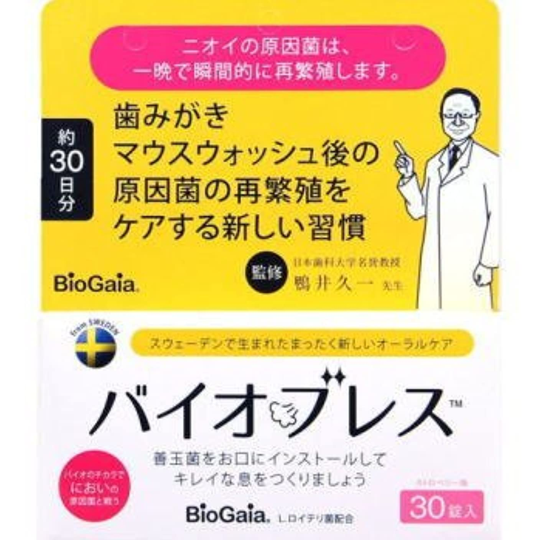 雑品要求評議会バイオブレス 30錠【メール便/ネコポス発送のみ対応】