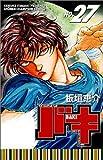 バキ―NEW GRAPPLER BAKI (No.27) (少年チャンピオン・コミックス)