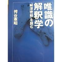 Amazon.co.jp: 袴谷 憲昭: 本
