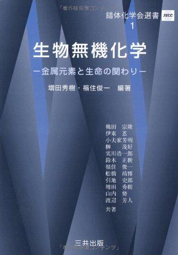 生物無機化学―金属元素と生命の関わり (錯体化学会選書)の詳細を見る