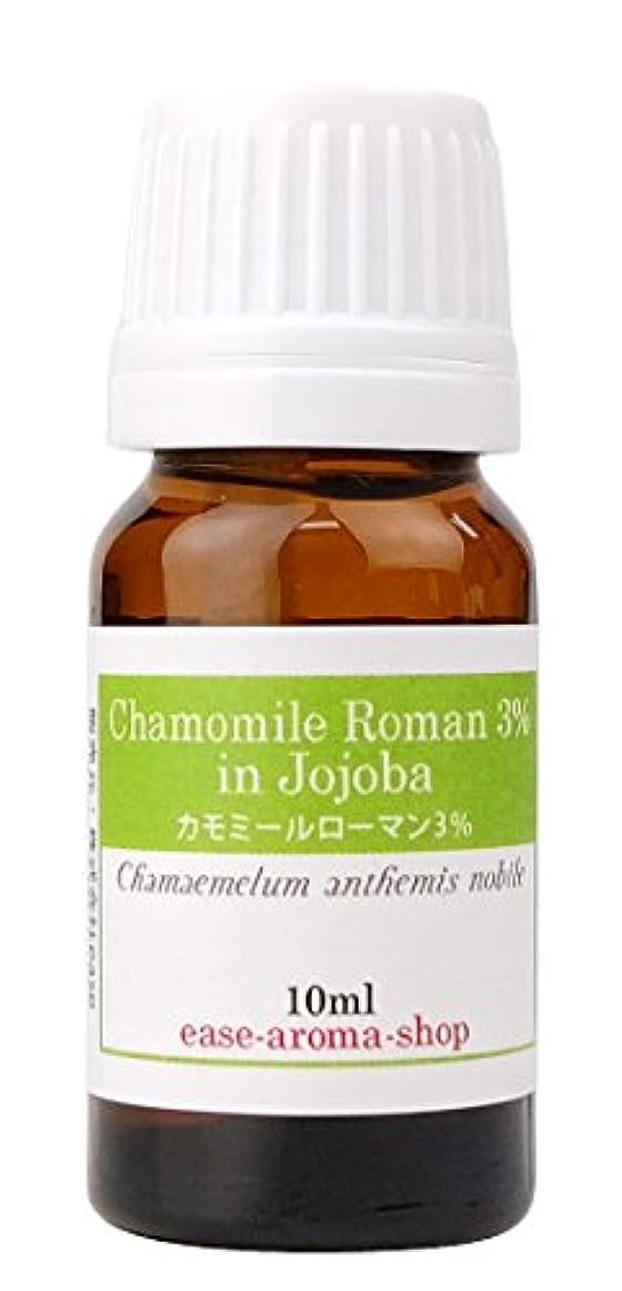 筋まろやかなインスタンスease アロマオイル エッセンシャルオイル 3%希釈 カモミールローマン 3% 10ml  AEAJ認定精油