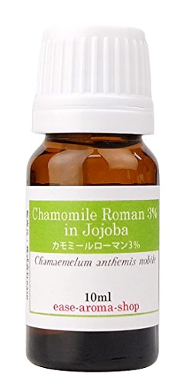 ピザ大破鋸歯状ease アロマオイル エッセンシャルオイル 3%希釈 カモミールローマン 3% 10ml  AEAJ認定精油