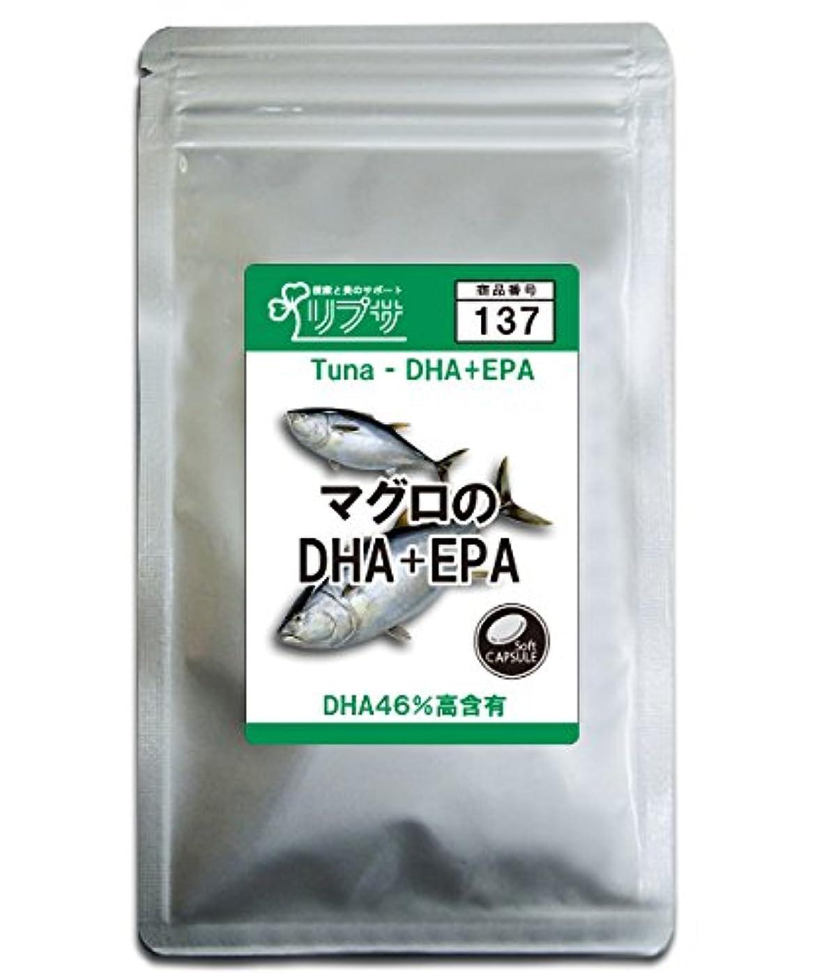 処方無効にする冊子マグロのDHA+EPA 約3か月分 C-137