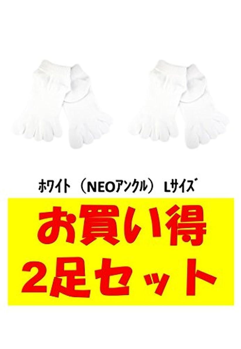 環境保護主義者リハーサル人差し指お買い得2足セット 5本指 ゆびのばソックス ゆびのば Neo アンクル ホワイト Lサイズ 27.0cm-29.0cm YSNEOA-WHT