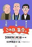 「週刊金曜日〈2006〉この日、集合。―「独話」と「鼎談」」販売ページヘ