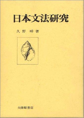 日本文法研究の詳細を見る