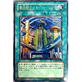 STON-JP048 ULR 摩天楼2 - ヒーローシティ【遊戯王シングルカード】