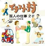 イラスト村 Vol.37 百人の仕事2