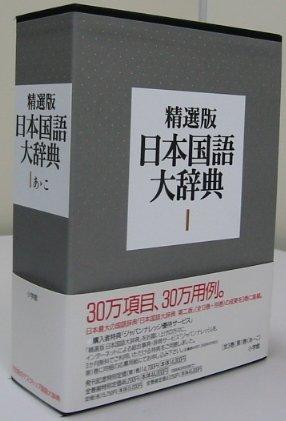 日本国語大辞典 〔精選版〕 1