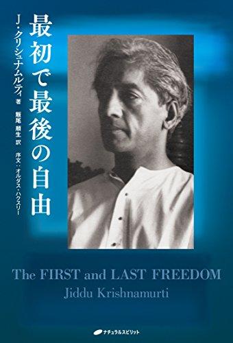 最初で最後の自由(覚醒ブックス)