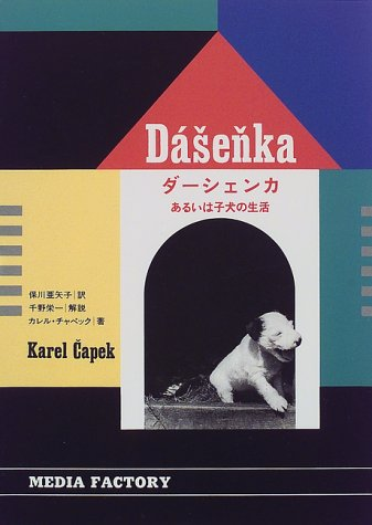ダーシェンカ あるいは子犬の生活 (リエゾン・リーブル)の詳細を見る