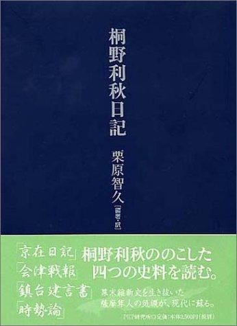 桐野利秋日記